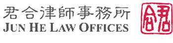 Jun He Recruits International Lawyers for Hong Kong, Shanghai & New York offices.